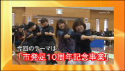 市長の一歩前へ 10周年記念事業編  vol.4