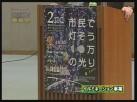 2010 四国中央なんでもゆ~て委員会#4