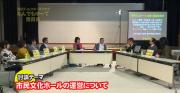 第19回 なんでもゆーて委員会 「市民文化ホールの運営について」