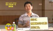 四国中央なんでもゆ~て委員会⑳「体罰について」