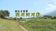 街かど 関川河川敷